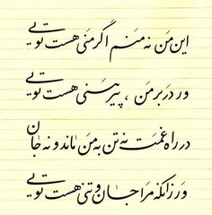برای تو Obey Prints, Persian Calligraphy, Calligraphy Art, Ceramic Tile Crafts, Comedian Quotes, Persian Poetry, Persian Quotes, Persian Culture, Text Pictures