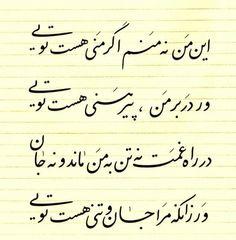 برای تو Obey Prints, Persian Calligraphy, Calligraphy Art, Comedian Quotes, Persian Poetry, Persian Quotes, Persian Culture, Text Pictures, Friends Tv