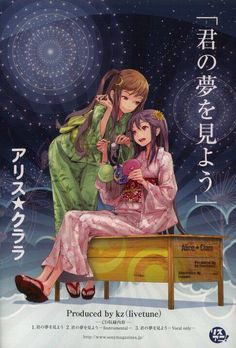 """Alice☆Clara .2nd and last song, ''Kimi no yume o miyou( I'll dream a dream of You) """" This song also sold with LisAni vol.02 , premium book f now."""
