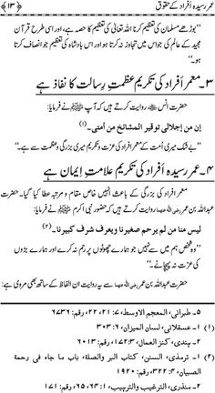 Complete Book: Islam main Umar Raseeda or Mazoor Afrad ky Haqooq ---  Written By: Shaykh-ul-Islam Dr. Muhammad Tahir-ul-Qadri --- page # 13