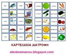 Ελένη Μαμανού: Λαχανικά