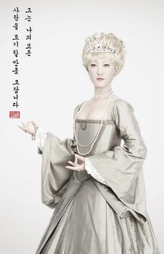 Elizabeth I - Dorothy M Yoon