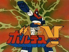 Chōdenji Robo Combattler V Combattler V, Robot Picture, Japanese Show, Robot Cartoon, Japanese Superheroes, Filipino Culture, Mecha Anime, Super Robot, 3d Logo