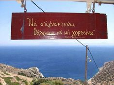 Find images and videos about quotes, sea and greek on We Heart It - the app to get lost in what you love. Western Philosophy, Go Greek, Life Motto, Poster Ads, Inspiring Things, Greek Quotes, Say Something, Big Love, Ancient Greece