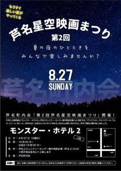 星空の下で映画を楽しむイベント第回芦名星空映画まつりが横須賀市の芦名コミュニティセンター屋外特設会場で開催されます 鑑賞は無料ですし夕方から焼きそばなどの露店も出店するので夕涼みがてらゆっくりと屋外の風に吹かれて映画鑑賞を楽しんでみてはいかがでしょうか tags[神奈川県]