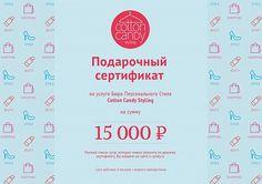 Необычные подарочные сертификаты для женщин - продажа подарочных сертификатов на услуги стилиста в Москве