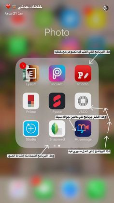Those who want to quickly step into professional photography and catch … Editing Apps, Photo Editing, Iphone App Layout, Learning Websites, Applis Photo, Photo Quotes, Photoshop Photography, Applications, Taking Pictures