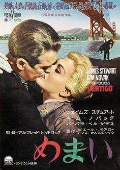 Vertigo,1958 めまい