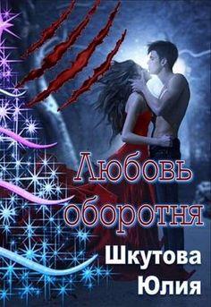 Любовь оборотня. Автор: Шкутова Юлия