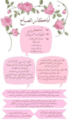 Beautiful Quran Quotes, Islamic Love Quotes, Muslim Quotes, Islamic Inspirational Quotes, Arabic Quotes, Islam Beliefs, Islam Hadith, Islam Quran, Quran Wallpaper