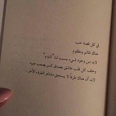 Arabic Words, Arabic Quotes, Words Quotes, Book Quotes, Love Post, Timeline, Quotations, Tattoo Quotes, Nature Photography