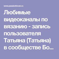 Любимые видеоканалы по вязанию - запись пользователя Татьяна (Татьяна) в сообществе Болталка в категории Интересные идеи для вдохновения
