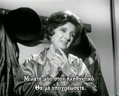 Funny Greek Quotes, Funny Quotes, Cheer Up, Just Kidding, Old Movies, Funny Facts, Just For Fun, Picture Video, Actors & Actresses