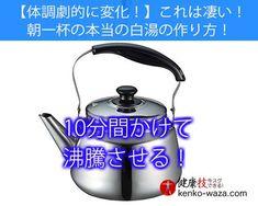 【体調劇的に変化!】これは凄い!朝一杯の本当の白湯の作り方!健康技5