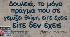 Favorite Quotes, Best Quotes, Funny Greek, Free Therapy, Greek Quotes, English Quotes, True Words, Just For Laughs, Funny Photos