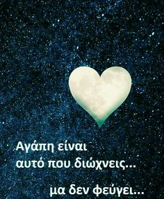 Feeling Loved Quotes, Love Quotes, I Love You, My Love, Greek Words, Greek Quotes, Cool Words, Favorite Quotes, Psychology