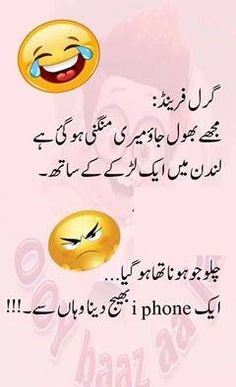 Urdu Poetry Poetry Quotes Urdu Funny Quotes Fun Time Just For Laughs Funny Images Funny Posts Couple Shoot Haha