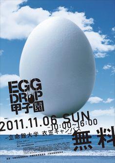 エッグドロップ甲子園2011ポスター素案の色々です。普段の企業広告制作と同じ過程で様々なデザイン案を制作し、1つ1つ丁寧に検討しました。エッグドロップ甲子園を案内するツールの1つです! 企業、教育機関、団体の皆様でご興味のある方はポスターなど案内ツールを制作致します。お問い合わせください! #eggdrop #エッグドロップ High School Students, Science, Japan, Poster, Design, Egg, Posters, Science Comics