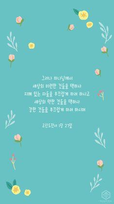 그러나 하나님께서 세상의 미련한 것들을 택하사 지혜 있는 자들을 부끄럽게 하려 하시고 세상의 약한 것들... Korean Quotes, Bible Illustrations, Learn Korean, Verses, Spirituality, Banner, Inspirational Quotes, Faith, Christian