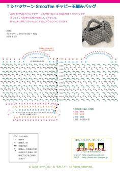 Crochet Clutch, Crochet Shoes, Crochet Handbags, Knit Crochet, Crochet Motif Patterns, Crochet Diagram, Crochet Stitches, Crochet Pencil Case, Yarn Bag