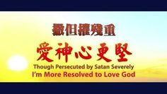 "【The Church of Almighty God】Micro Film ""Though Persecuted by Satan Severely I'm More Resolved to Love God"""