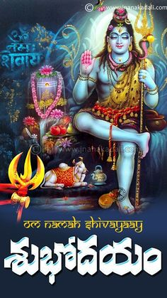 lord Shiva Blessings on Monday-subhodayam Spiritual Greetings Hd Quotes, Wish Quotes, Devotional Quotes, Daily Devotional, Telugu New Year, Happy Ganesh Chaturthi Wishes, Monday Images, Wishes Messages, Wallpaper Free Download