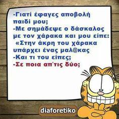 Funny Memes, Hilarious, Jokes, Just For Laughs, Sayings, Funny Stuff, Greek, Humor, Funny Things