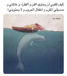 Song Quotes, Wisdom Quotes, Words Quotes, Qoutes, Funny Quotes, Beautiful Arabic Words, Arabic Love Quotes, Lines Quotes, Quote Citation