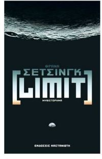 Limit by Frank Schätzing Science Fiction, Literature, Books, Films, Public, Art, Word Reading, Sci Fi, Livros