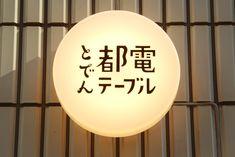 全国の生産者から直送される、安心で美味しい食材を使ったご飯が食べられる「都電テーブル」 こんにちは!戸田江美です。 私が住む街には、路面電車「都電荒川線」が走っています。かつて東京都内をたくさんの都電が走っていましたが、 […