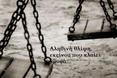 Just for Today Life In Greek, The Mind's Eye, Just For Today, Quotes And Notes, Greek Quotes, Human Nature, My Memory, Daily Motivation, Wisdom Quotes