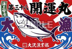大漁旗サンプル = 旭川の大漁旗、のぼり、各種幕の染工場、株式会社近藤染工場