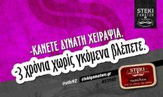 -Κάνετε δυνατή χειραψία.  @stls92 - http://stekigamatwn.gr/s3965/