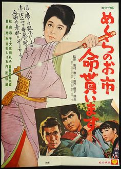 crimson bat oichi wanted dead or alive 1970 Japanese Film, Japanese Sexy, Japanese Poster, Action Movie Poster, Action Movies, Mad Movies, Black Pin Up, Martial Arts Movies, World Movies