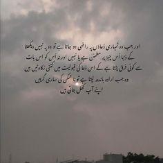 Best Islamic Quotes, Islamic Phrases, Islamic Messages, Islamic Images, Love Poetry Images, Love Romantic Poetry, Best Urdu Poetry Images, Sufi Quotes, Wisdom Quotes