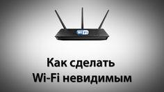 Как сделать Wi-Fi невидимым Скрытый Wi-Fi