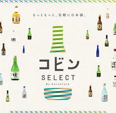 Japanese sake poster