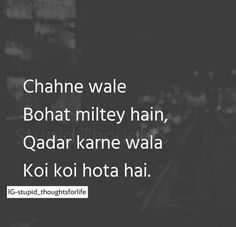 Koi koi hi hota ha Deep Words, True Words, Urdu Quotes, Quotations, Ali Quotes, Qoutes, English Phrases, Zindagi Quotes, Real Facts