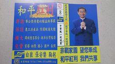 政黨票, 中華統一促進黨, 文宣
