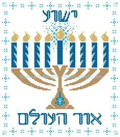 "This Chanukah pattern reads, ""Yeshua or ha-olam"", ""Yeshua the light of the world""."