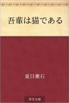 Amazon.co.jp: 吾輩は猫である 電子書籍: 夏目 漱石: Kindleストア