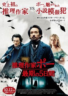 映画『推理作家ポー 最期の5日間』 - シネマトゥデイ  THE RAVEN  (C) 2011 Incentive Film Productions, LLC. All rights reserved.