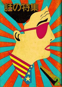 横尾忠則現代美術館に行ったのは、少し前に、サブカル・ミニコミ誌の草分けである『話の特集』創刊号を手に入れたからで、表紙を手がけた横尾忠則はこの頃より...