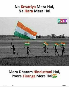 Tricolour my pride . Indian Army Wallpapers, Indian Army Quotes, India Quotes, Interesting Facts About World, India Facts, General Knowledge Facts, Love Husband Quotes, Heartfelt Quotes, Sweetie Belle