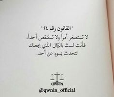 Rules Quotes, Book Quotes, Words Quotes, Wise Words, Sayings, Arabic English Quotes, English Words, Arabic Tattoo Quotes, Quote Citation