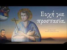 Ευχή για προστασία !! Αγίου ΙΩΑΝΝΟΥ του ΡΩΣΟΥ - YouTube Orthodox Christianity, Wise Words, Prayers, Faith, Youtube, Movies, Movie Posters, Films, Film Poster