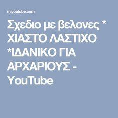 Σχεδιο με βελονες * ΧΙΑΣΤΟ ΛΑΣΤΙΧΟ *ΙΔΑΝΙΚΟ ΓΙΑ ΑΡΧΑΡΙΟΥΣ - YouTube