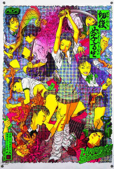Makoto Aida, called Harakiri Schoolgirls