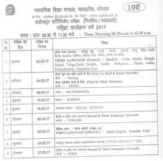 MP Board 10th Time Table 2017, MPBSE High School Exam Date Sheet 2017 Download, check MPBSE 10th class exam scheme, online MP 10th routine at mpbse.nic.in
