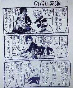 【刀剣乱舞】らいらい来派 : とうらぶnews【刀剣乱舞まとめ】